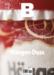 haagendazs_cover