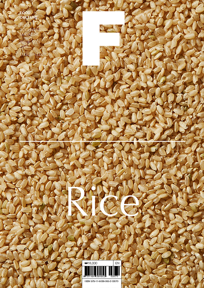 downloadable_rice_cover